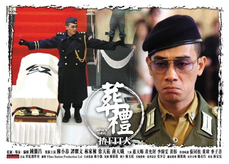 葬礼揸fit人_【春到福来】小春电影《葬礼揸Fit人》两张桌面【陈小春吧 ...
